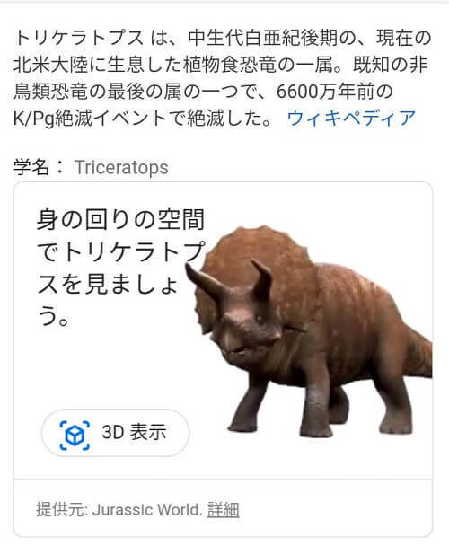 Google検索結果画面「トリケラトプス」