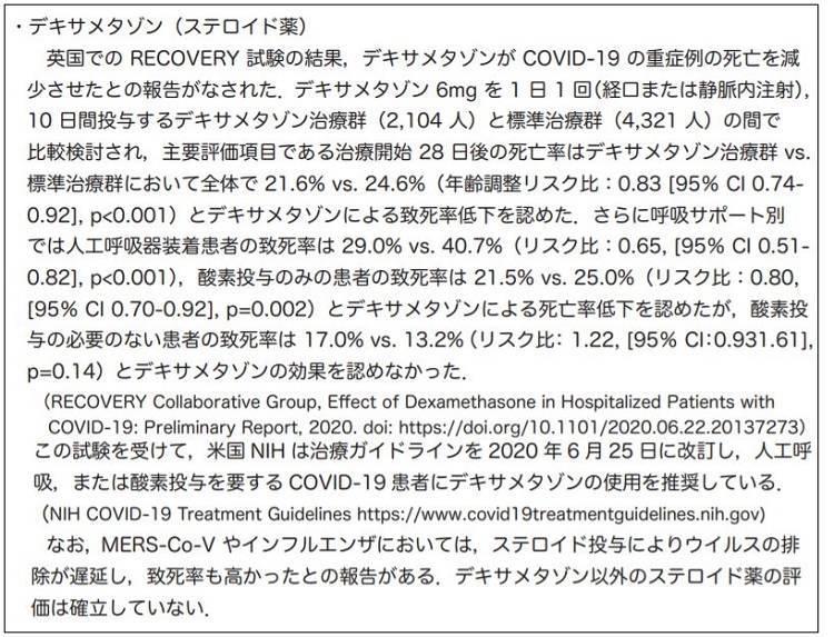 新型コロナウイルス感染症診療の手引き第2.2版