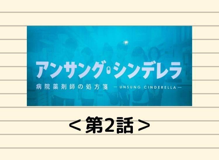 ドラマ・アンサングシンデレラ第2話