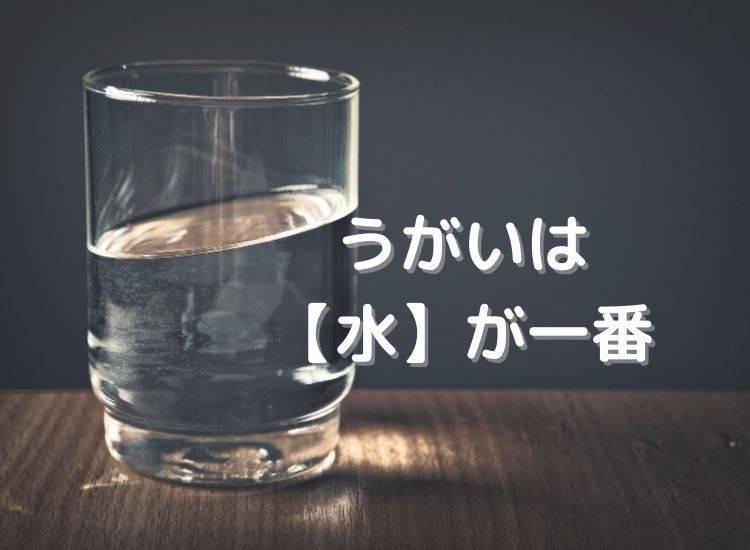 うがいは、イソジンよりも水が一番