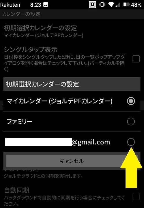 ジョルテの設定でGmailアドレスを選択する