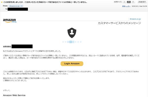 Amazonからの迷惑メール概要