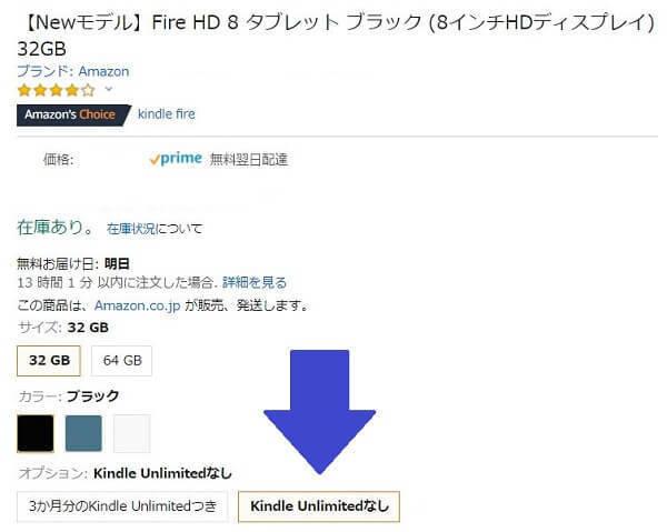 FireタブレットにKindle unlimitedが3ヶ月分付いてくる