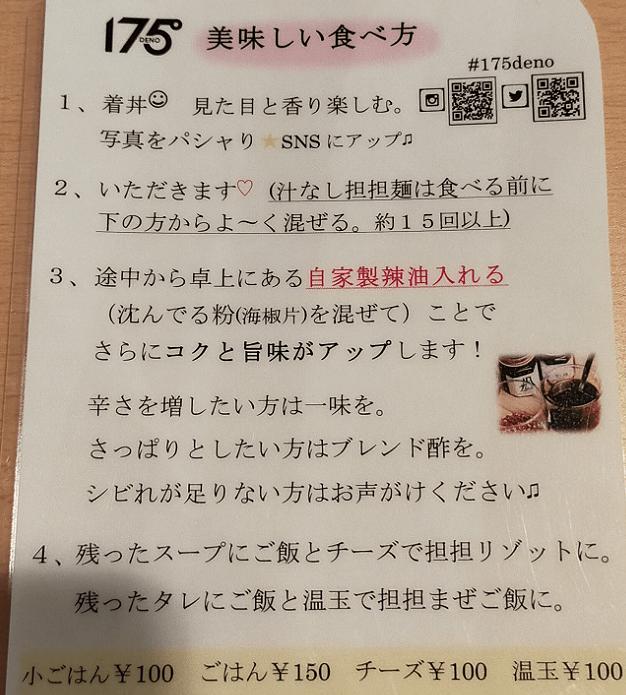 175°DENO担担麺仙台店のおススメの食べ方