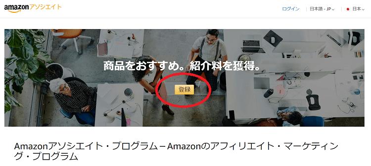 Amazonアソシエイトの公式Hp