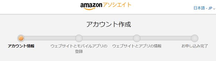 Amazonアソシエイトへの登録の流れ