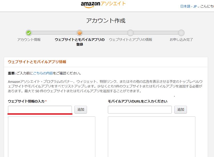 AmazonアソシエイトへサイトURL記入画面