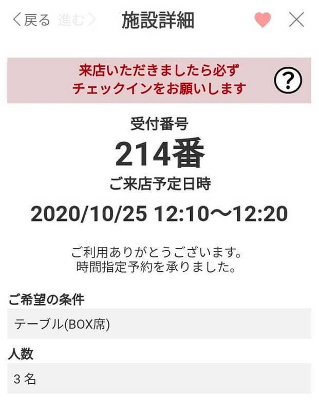 EPARKでくら寿司を予約した際の受付番号