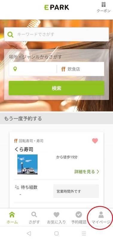 EPARKアプリのマイページ