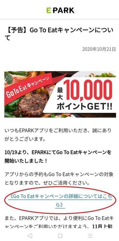 EPARK「Go To Eatキャンペーンの詳細についてはこちら」