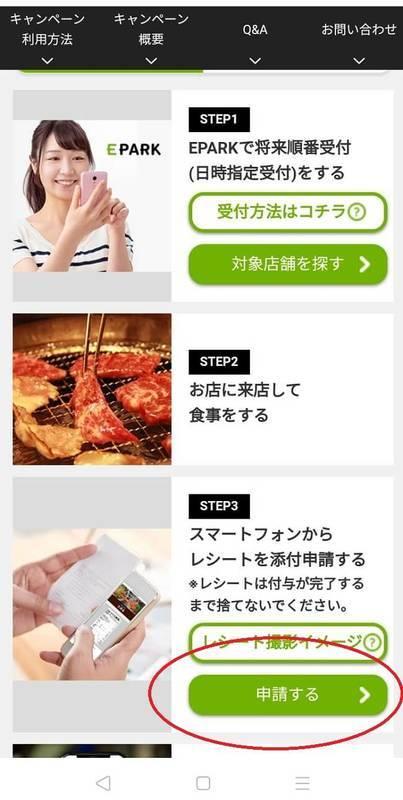 EPARKでGo To Eatキャンぺーンを申請