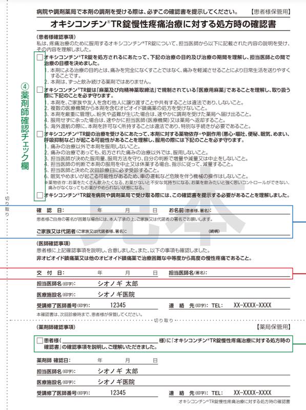 オキシコンチンTR錠確認書「患者保管用」「薬局保管用」