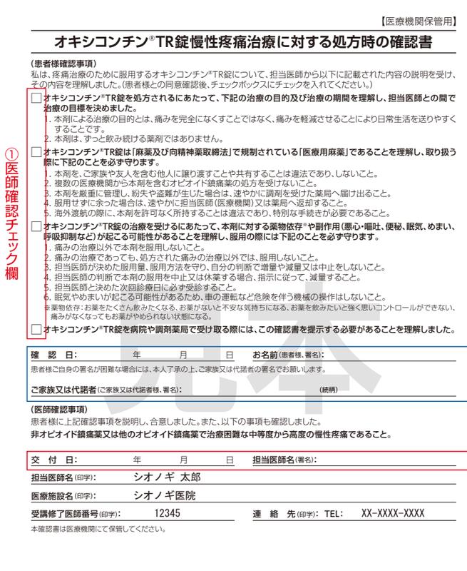 オキシコンチンTR錠確認書「医療機関保管用」