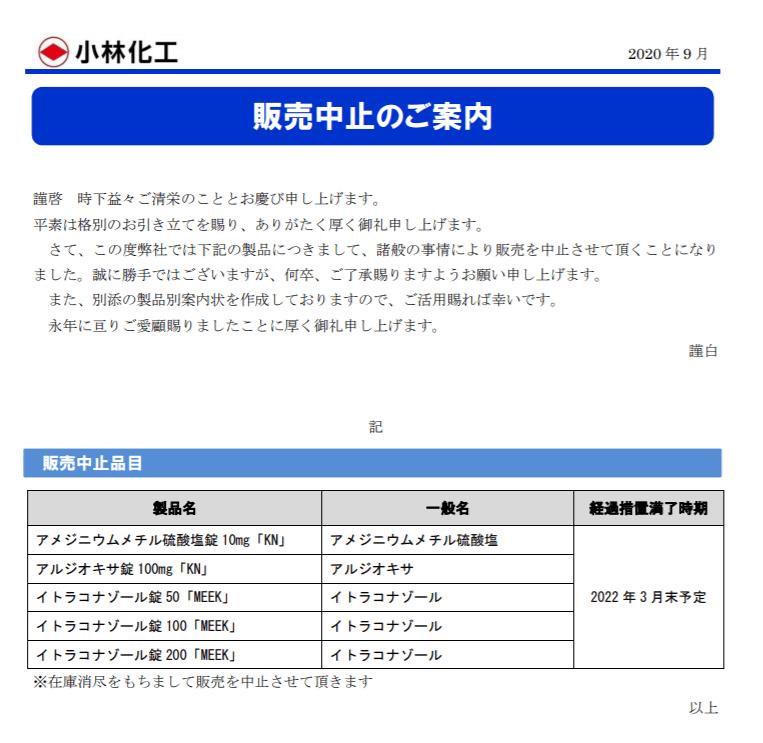 イトラコナゾール錠「MEEK」販売中止