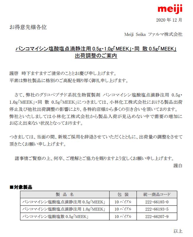 Meijiのバンコマイシン出荷調整について