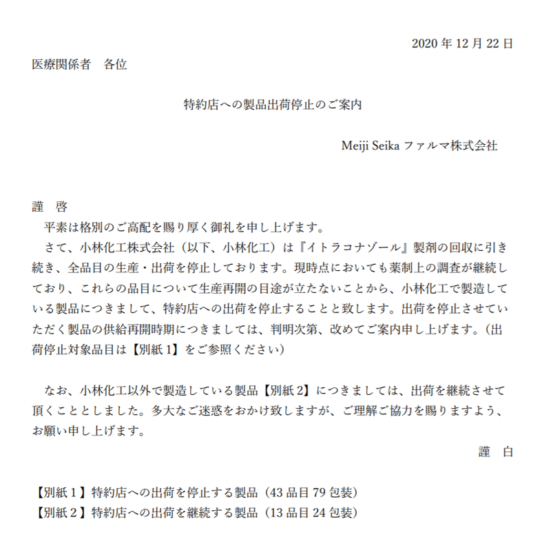 Meiji Seika ファルマの小林化工関連製品出荷停止一覧1