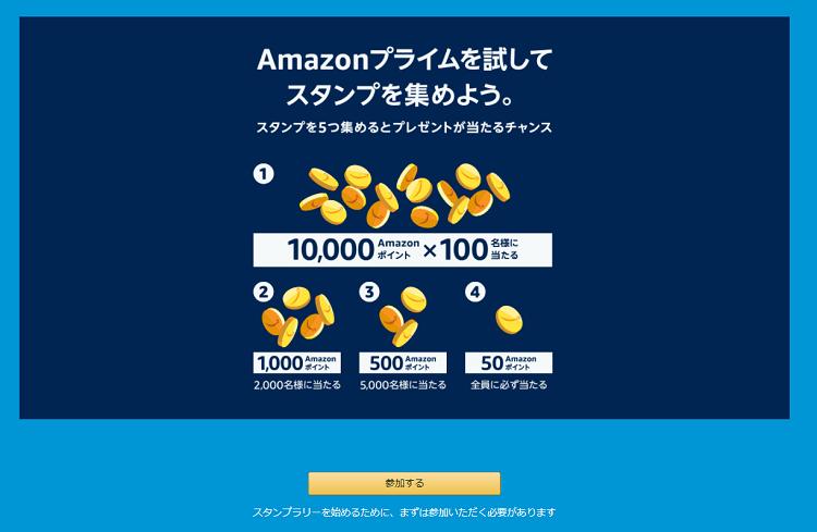 Amazon初売りスタンプラリー