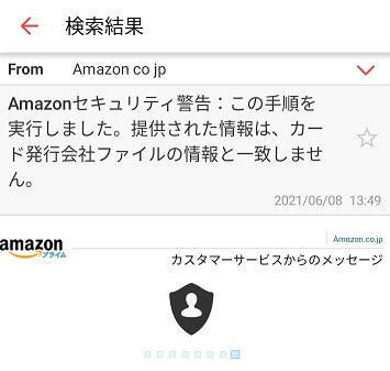 偽Amazonからのメール