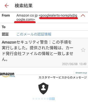 Amazonからの偽メールのドメイン