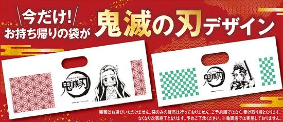 くら寿司と鬼滅の刃のキャンペーン:持ち帰り袋