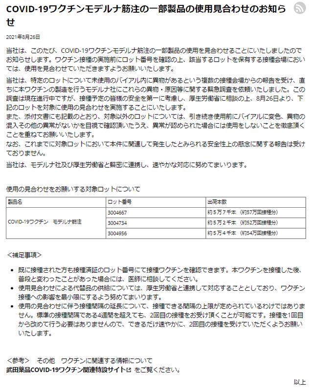 武田薬品からのモデルナワクチン使用見合わせのお知らせ