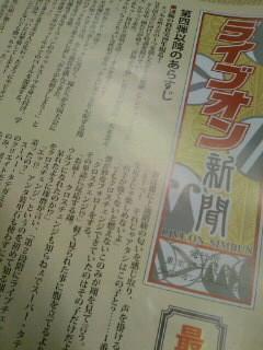 ライブオン新聞