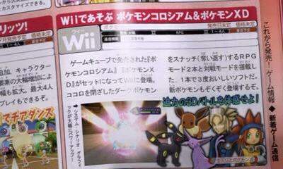 Wiiでコロシアム&XD!?