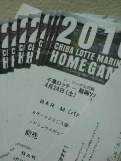千葉マリンBAR Mチケット