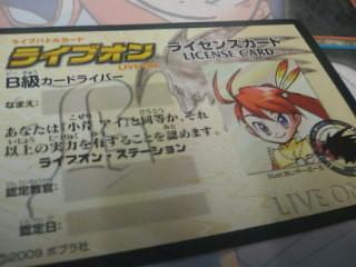 B級ライセンスカード