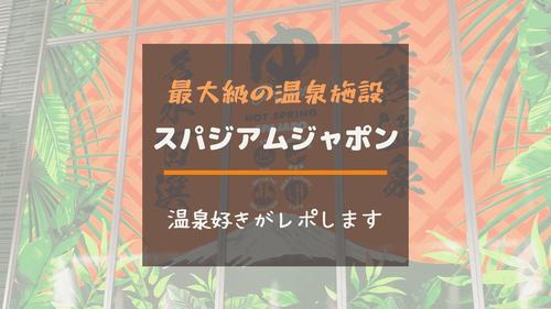 f:id:yam_kimama:20191019141724p:plain
