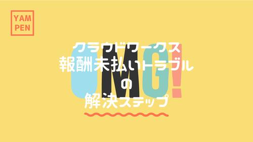 f:id:yam_kimama:20200503154908j:plain