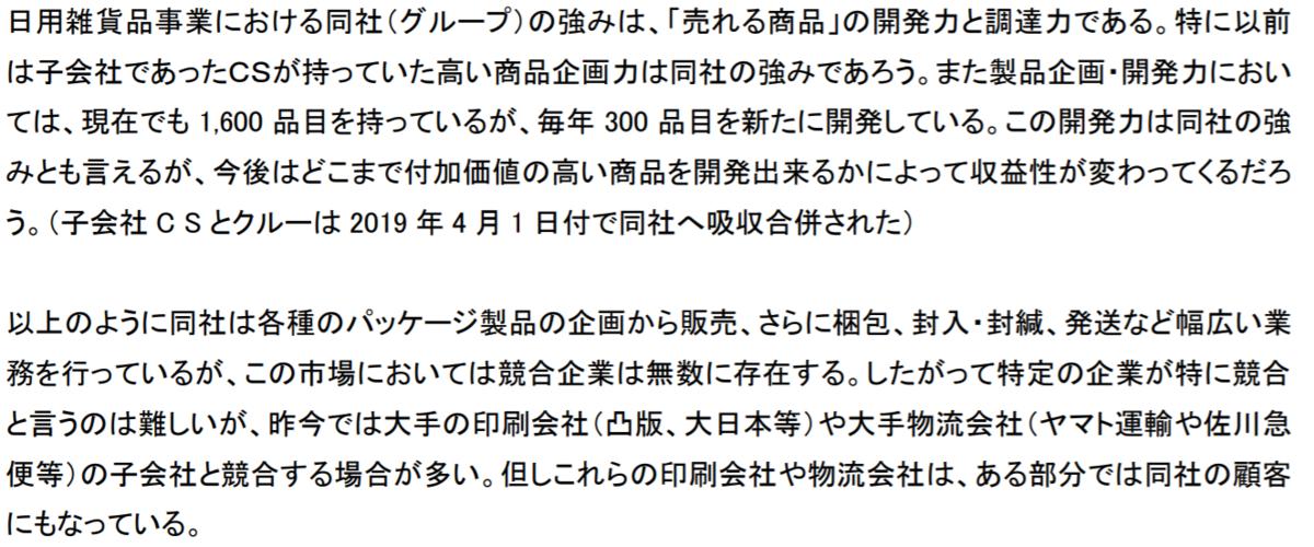 f:id:yama-maro:20210613202656p:plain