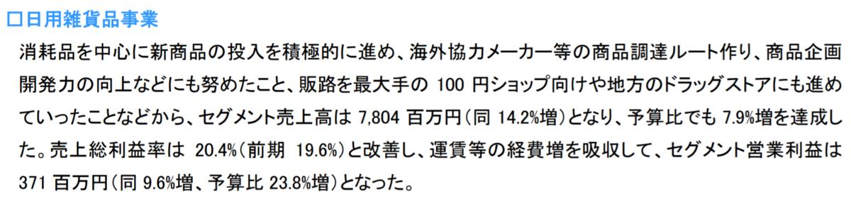 f:id:yama-maro:20210613203224p:plain