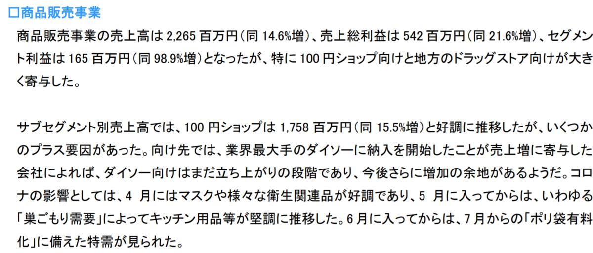 f:id:yama-maro:20210613204206p:plain