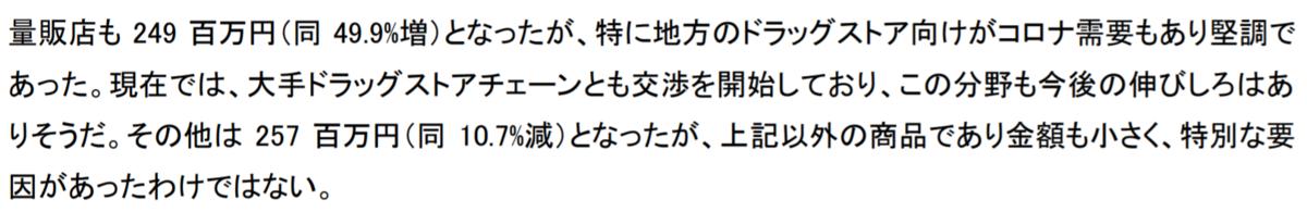 f:id:yama-maro:20210613204318p:plain