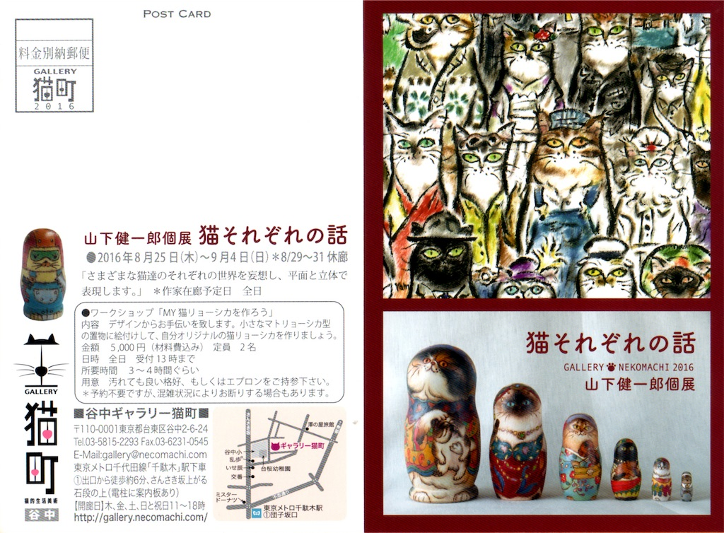 f:id:yama-pen1972:20160901072319j:image