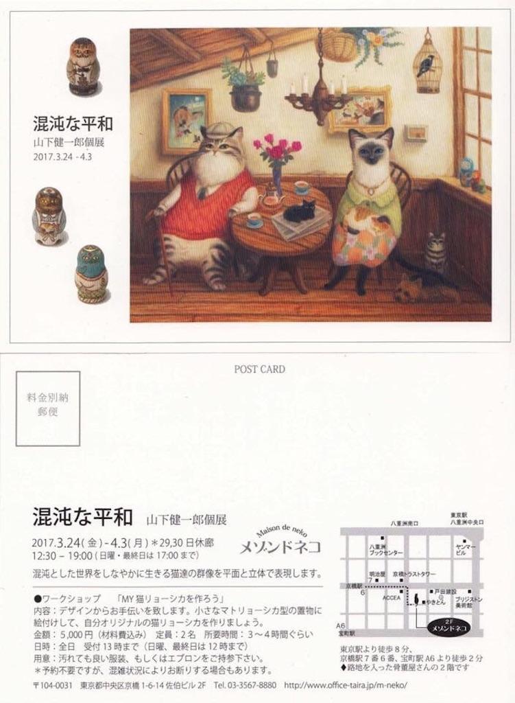 f:id:yama-pen1972:20170329090502j:image