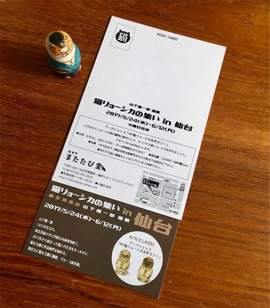 f:id:yama-pen1972:20170601104951j:image
