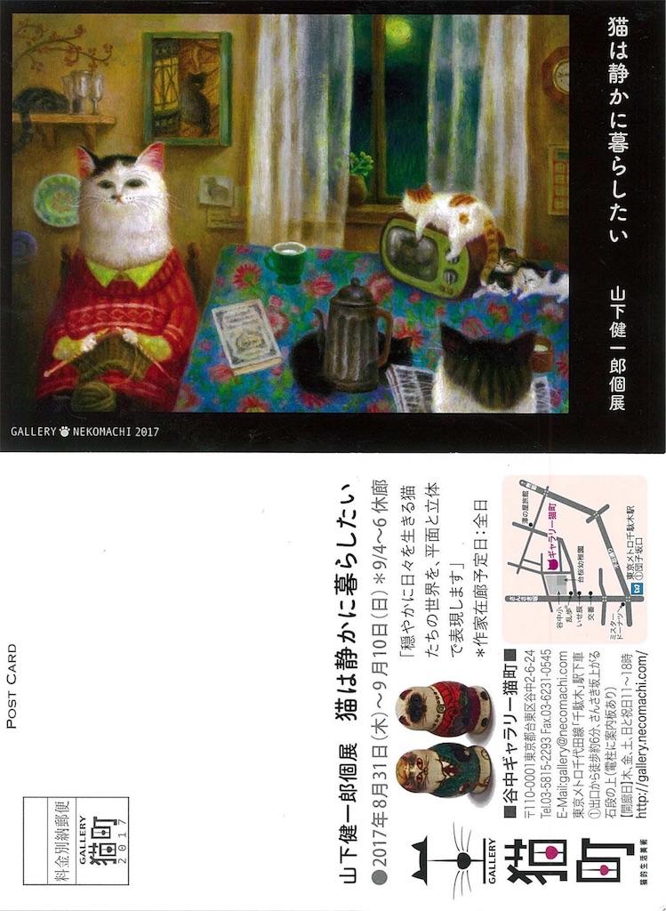 f:id:yama-pen1972:20170831011950j:image