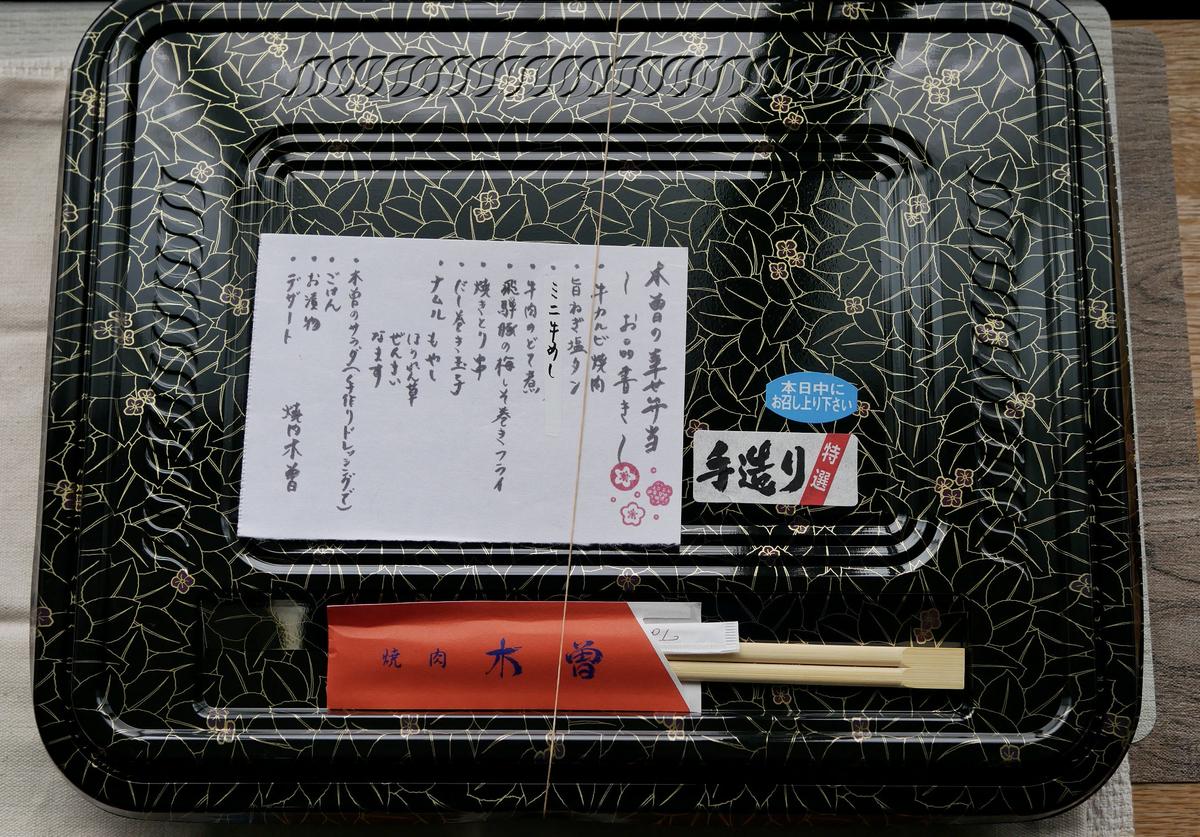 f:id:yama300gifu:20210126061418j:plain