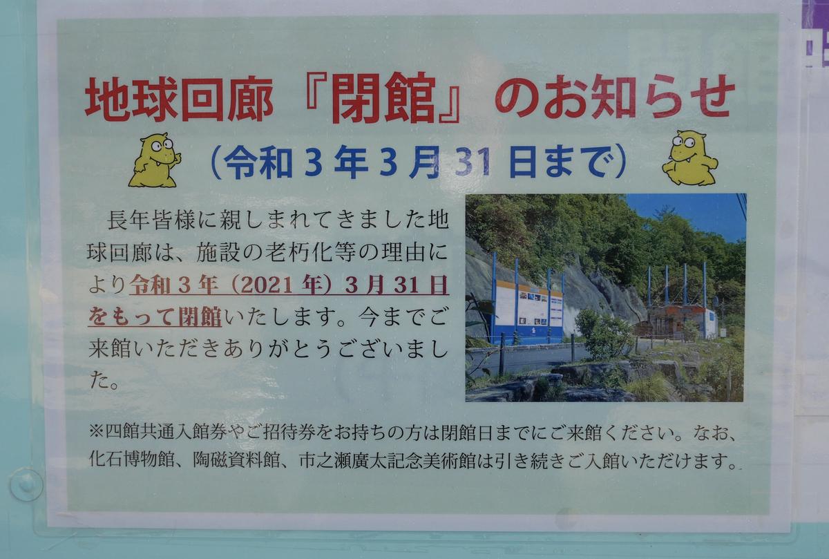 f:id:yama300gifu:20210228105632j:plain