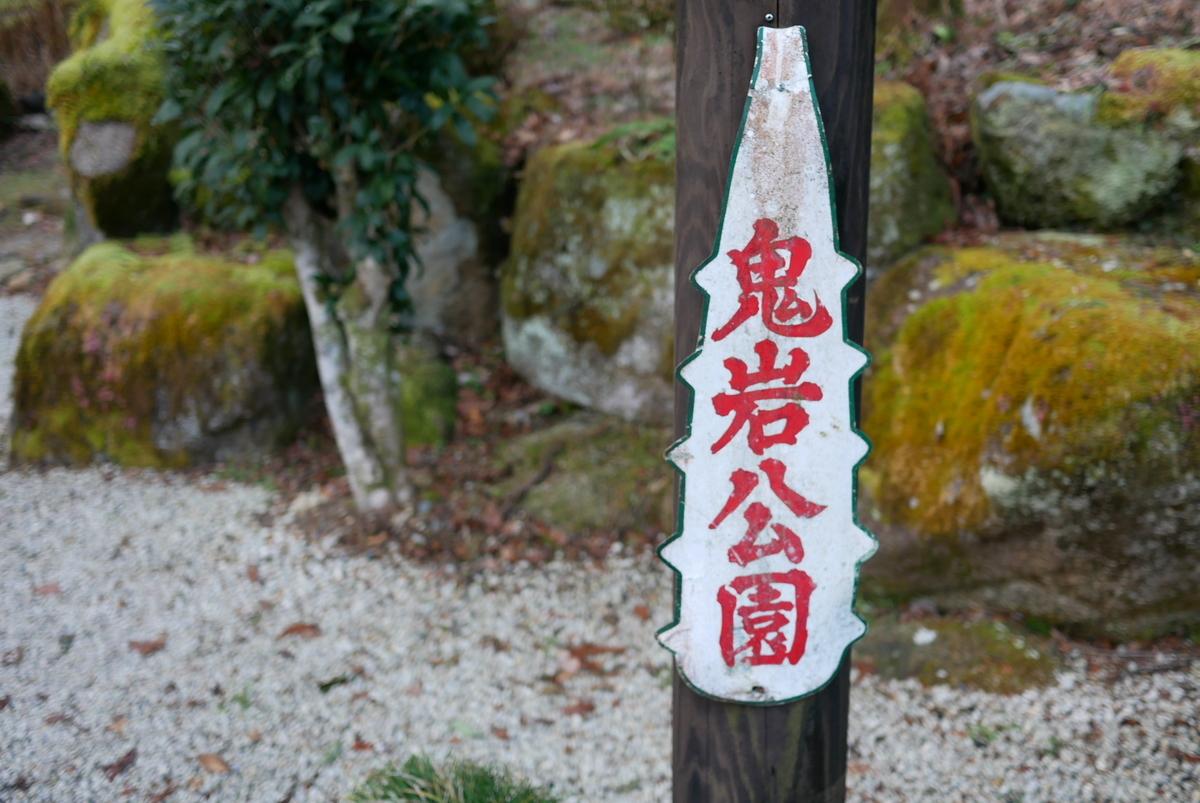 f:id:yama300gifu:20210302201650j:plain