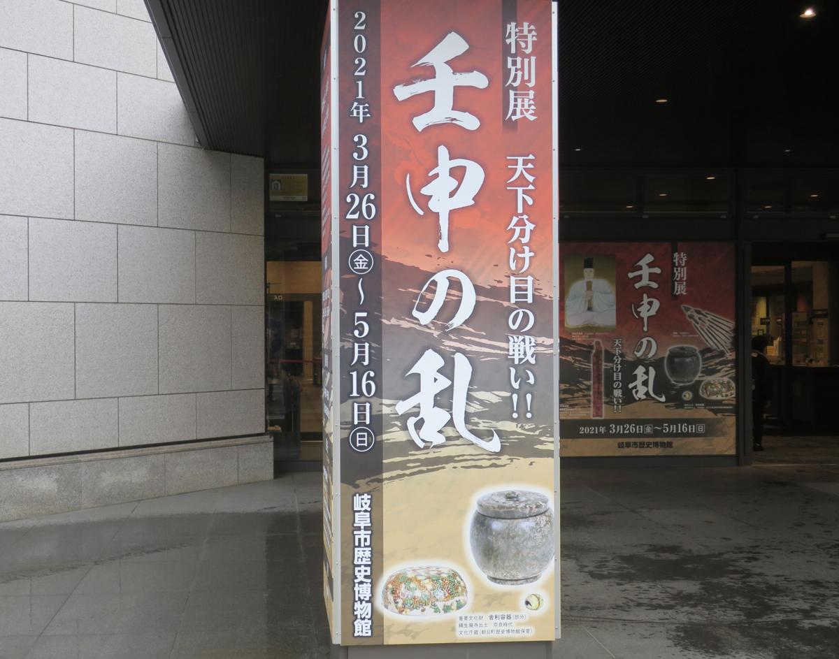 f:id:yama300gifu:20210414203620j:plain