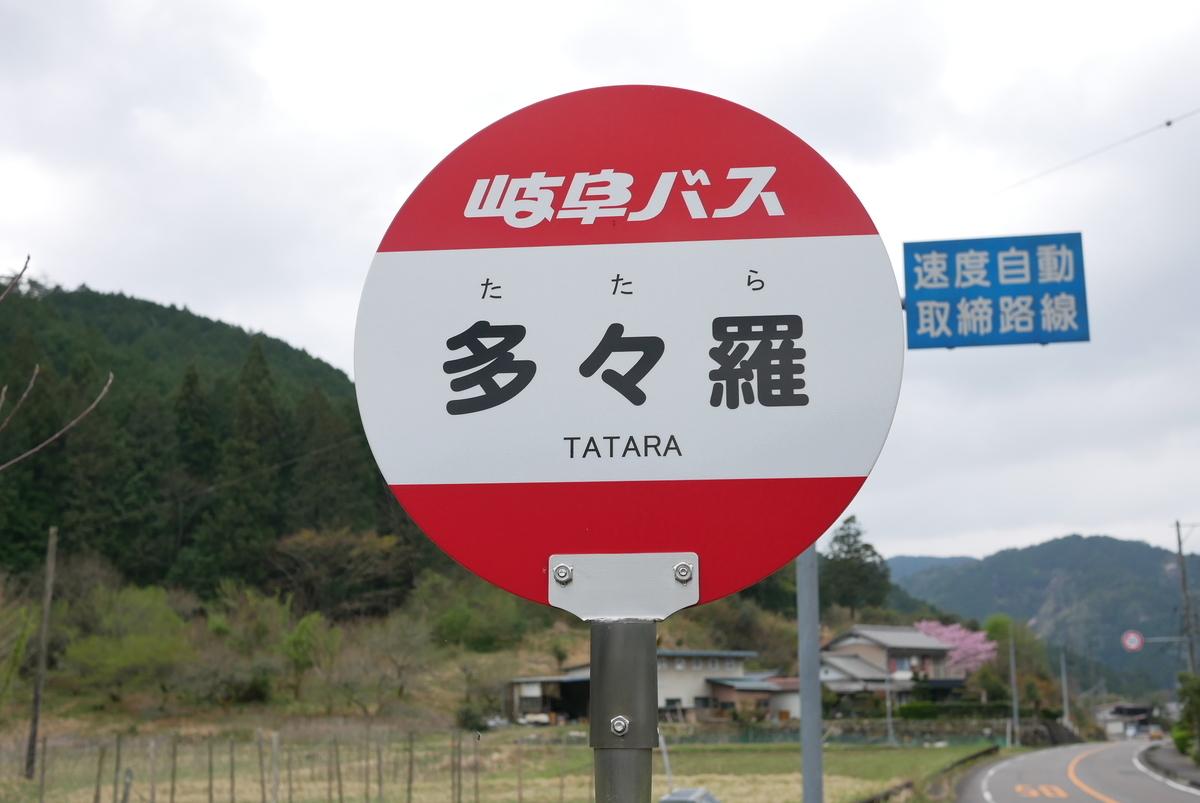 f:id:yama300gifu:20210420201346j:plain