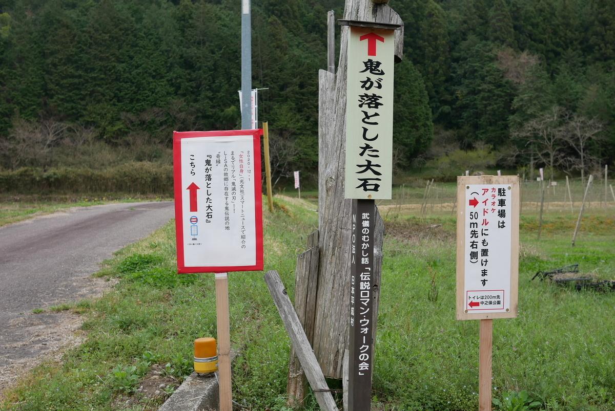 f:id:yama300gifu:20210420201427j:plain