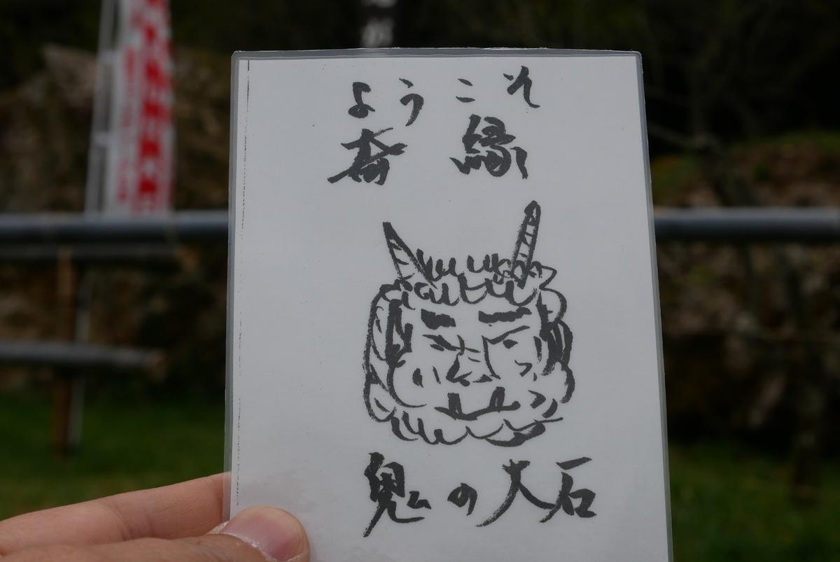 f:id:yama300gifu:20210420201954j:plain