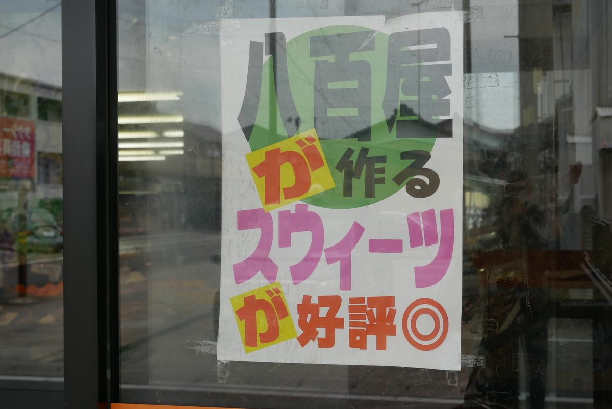 f:id:yama300gifu:20210425063438j:plain
