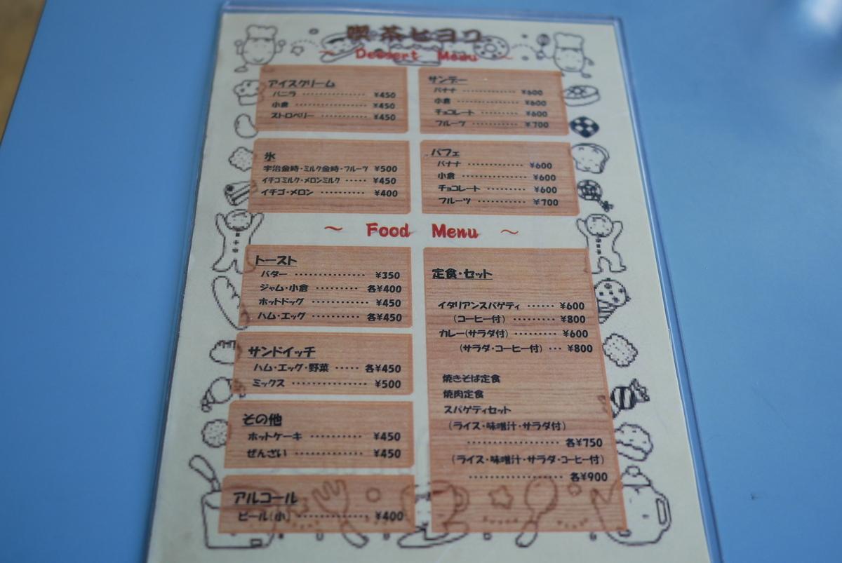 f:id:yama300gifu:20210810204954j:plain