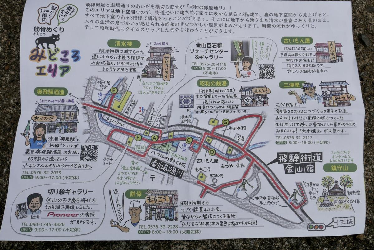 f:id:yama300gifu:20210918055614j:plain