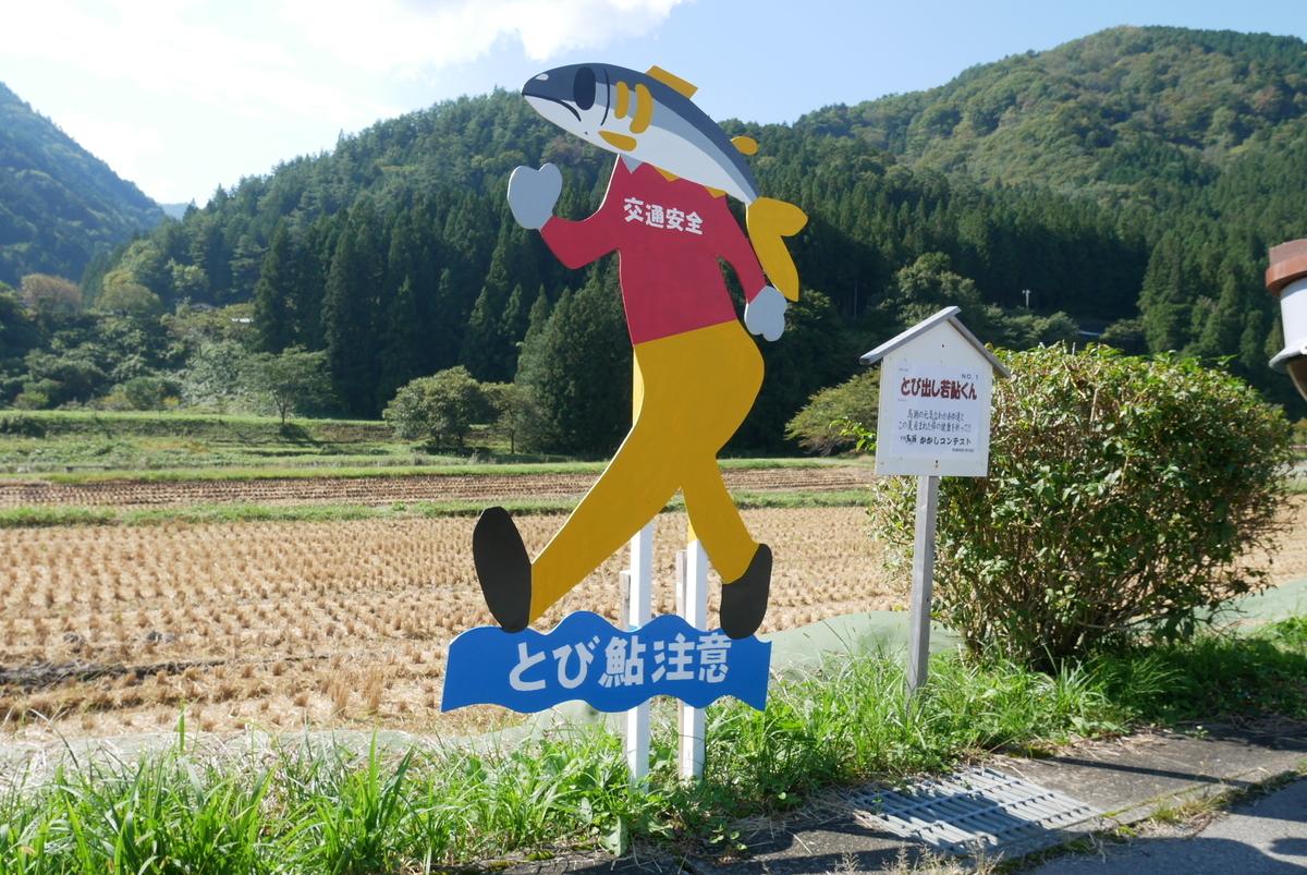 f:id:yama300gifu:20211010063016j:plain